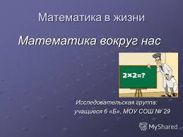 Презентация на тему Математика в жизни Математика вокруг нас  1 Математика