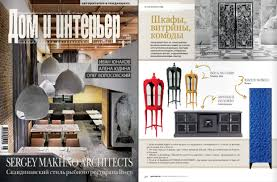 Small Picture 8 Interior Design Magazines That You Should Have on Your Bookshelf