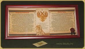 Фамильные дипломы Генеалогическое бюро Кладезь Двойной фамильный диплом Дизайн герб
