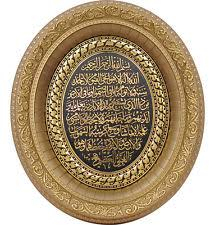 Small Picture Islamic Decor eBay