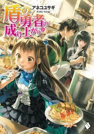 Read The Rising Of The Shield Hero Light Novel Light Novel Volume 18 The Rising Of The Shield Hero Wiki