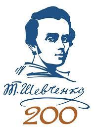 200 років від Дня народження Т.Г.Шевченка