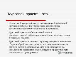 Презентация на тему Курсовой проект сущность особенности  3 Курсовой
