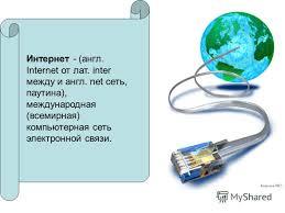Презентация на тему История развития Интернета Интернет англ  internet от лат inter между и англ net сеть паутина международная всемирная компьютерная сеть электронной связи