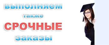 Заказать курсовую работу в Красноярске купить контрольную диплом Решить контрольную срочно