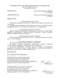 Объявление о защите диссертации Айдарова Надима Жавдетовича   Протокол заседания совета · Объявления о защите диссертаций