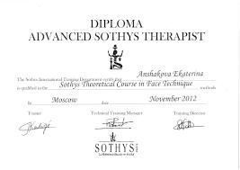 Салон красоты Леда Дипломы и сертификаты салона красоты Участник семинара sothys Париж 2012 год diploma advanced therapist