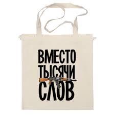 <b>Сумка</b> Вместо тысячи слов by <b>Hearts</b> of Russia #1294240 от ...