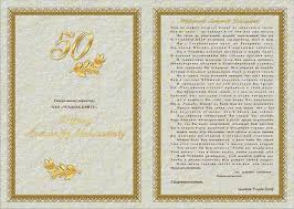 Поздравительный адрес и приветственный адрес Поздравительный адрес к юбилею 50 лет 60 лет 70 лет 80 лет 90 лет