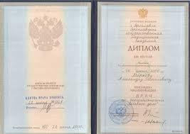 Марков Александр Георгиевич Клиника Константа Диплом врача 2000 Оригинал
