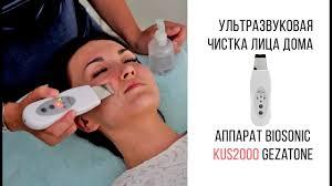 <b>Ультразвуковая</b> чистка лица. Beauty-эксперт Анна Серова ...