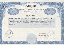 Восточный акционерный коммерческий банк Акция в рублей  Северо Восточный акционерный коммерческий банк Акция в 10000 рублей 1993 год