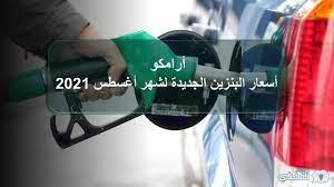 تثبيت أسعار الوقود في السعودية لشهر أغسطس - youmlife
