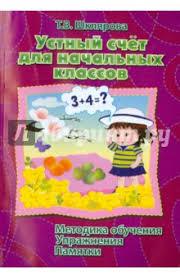 Книга Устный счет для начальных классов Пособие для учителей и  Устный счет для начальных классов Пособие для учителей и родителей