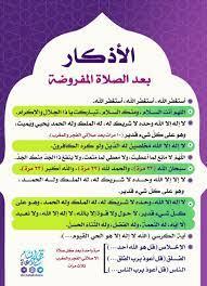 الأذكار بعد الصلاة المفروضة – تجمع دعاة الشام