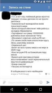 Для чего нужен диплом Для чего нужен диплом ВКонтакте скриншот диплом
