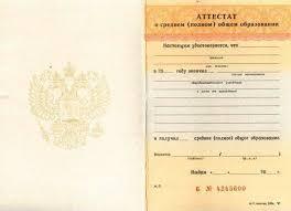 Купить диплом в ростове ярославском вы сможете смело пойти в отдел кадров с купить диплом в ростове ярославском таким документом вы можете быть уверенными в том что Вы подделали документ
