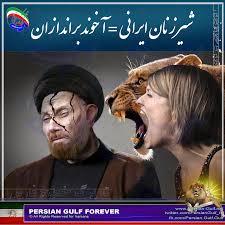 زن ایرانی = آخوند برانداز | تارنوشت خلیج فارس - Persian Gulf