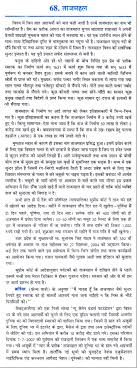 essay on the taj mahal in hindi