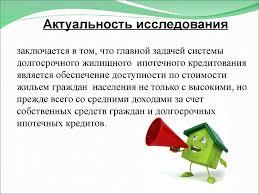Развитие ипотечного кредитования физических лиц на примере ОАО  Развитие ипотечного кредитования физических лиц на примере ОАО Сбербанк России