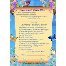 Купить Диплом Лучшему папе в мире недорого Киев Заказать  Диплом Лучшему папе в мире Киев