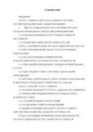 Особенность построения судебной системы Российской Федерации  Особенность построения судебной системы Российской Федерации курсовая 2010 по теории государства и права скачать бесплатно арбитраж