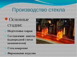 Презентация на тему Стекло по химии класс  Производство стекла Основные стадии Подготовка сырья Составление шихты одно