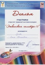 Гусева Ольга Евгеньевна Диплом городской выставки изобразительного искусства Эжвинская палитра 2014