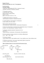 органическая химия  Химия 10 класс Контрольная работа по теме Углеводороды Тестовое задание