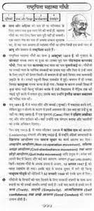 tiger in hindi essay on mahatma annotated bibliography custom  tiger in hindi essay on mahatma
