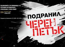 Pagesotherbrandclothing (brand)party collection shopvideosчерен петък 2019 само на 22 и 23 ноември !!! Podranil Cheren Petk V Mebelino Besto Bg Mneniya Izbor Preporki