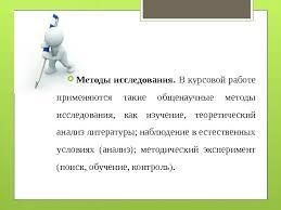 Методы по написанию курсовой работы Объект и предмет исследования курсовой работы