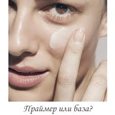 <b>Праймер</b> и <b>база</b> под макияж: в чем разница? - DNBeauty