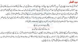 eid ul fitr essay in urdu for class