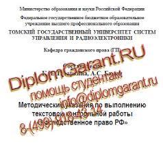 Реферат по наследственному праву РФ для студентов ТУСУР Реферат по наследственному праву РФ ТУСУР