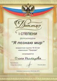 Омутинская детская школа искусств 2012 год Диплом конкурса Мой любимый детский доктор