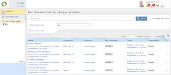 База знаний Контрольные точки  всех контрольных точка проектов доступных текущему пользователю со стадией Текущий рис 1 Переход в подраздел Контрольные точки рис