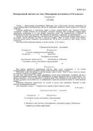урок русского языка для класса Морфологический разбор Контрольный диктант по теме
