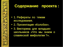 Презентация на тему Славянская мифология класс  Содержание проекта 1 Рефераты по темам исследования 2 Презентация Колоб