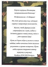 Поздравление с 23 февраля! - ИНСТИТУТ ЭКСПЕРИМЕНТАЛЬНОЙ БОТАНИКИ НАН  БЕЛАРУСИ