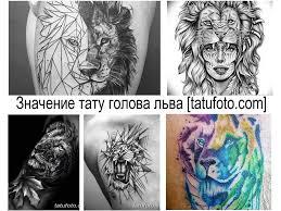 значение тату голова льва смысл фото рисунков эскизы толкование