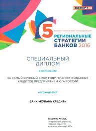 Кубань Кредит получил диплом й Межрегиональной банковской  Диплом был вручен в номинации За самый крупный в 2015 году прирост выданных кредитов предприятиям юга России