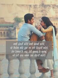 411 Love Shayari Image Hd Cute True Love Quotes Hindi For Status Dp