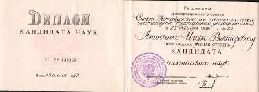 ru Дипломы и сертификаты Диплом кандидата наук