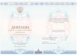 Купить диплом техникума в Москве дешево com Где можно купить диплом техникума в Москве недорого