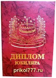 Дипломы шуточные Диплом юбиляра Диплом юбиляра