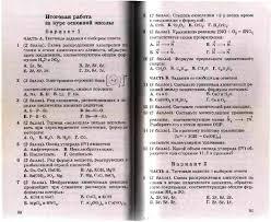 Решебник по химии класс габриэлян