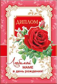 Диплом Любимой маме в день рождения Интернет магазин товаров  Диплом