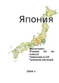 Япония реферат по географии скачать бесплатно географическое  Это только предварительный просмотр