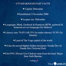 Best Uttarakhandfacts Quotes Status Shayari Poetry Thoughts